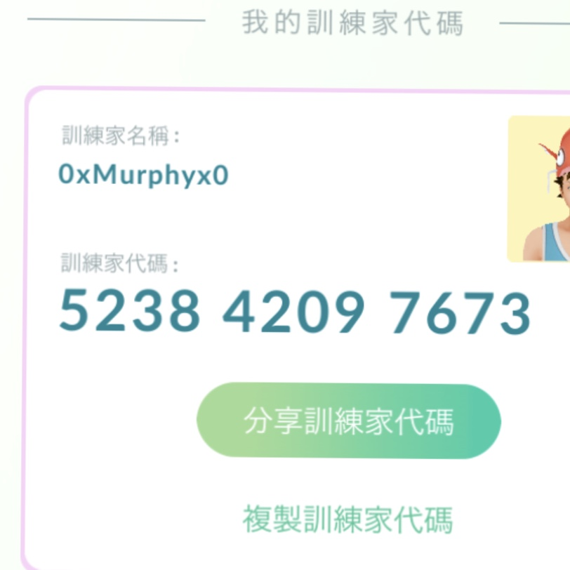 Pokemon go friend code brazil