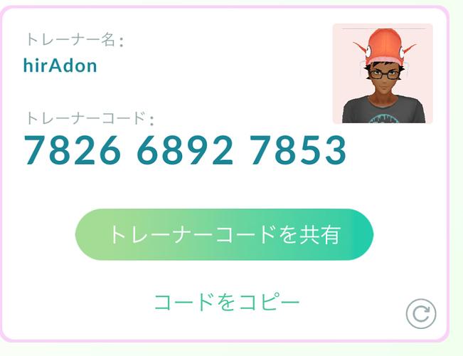 Share Pokémon GO Codes & Add Friends (Official Megathread